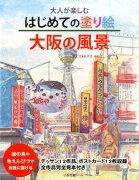 大人が楽しむはじめての塗り絵大阪の風景