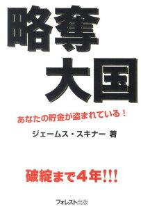【送料無料】略奪大国
