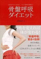 【バーゲン本】骨盤呼吸ダイエット