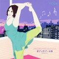 musiCare YOGA series ヨガからうまれたリラクゼーション・ミュージック::ボディケア・ヨガでリラックス
