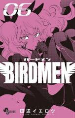 【楽天ブックスならいつでも送料無料】BIRDMEN(6) [ 田辺イエロウ ]