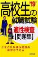 高校生の就職試験適性検査問題集('19年版)