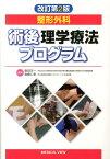 整形外科術後理学療法プログラム改訂第2版 [ 島田洋一 ]