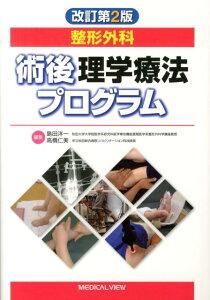 【送料無料】整形外科術後理学療法プログラム改訂第2版 [ 島田洋一 ]