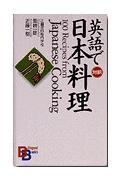 【送料無料】英語で日本料理 [ 畑耕一郎 ]