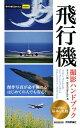 飛行機撮影ハンドブック (今すぐ使えるかんたんmini) [ 井上六郎 ]