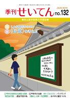 【POD】季刊せいてん No.132 2020秋の号