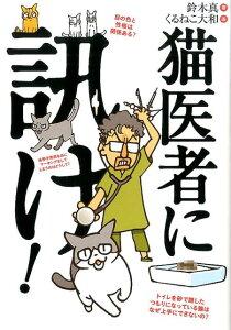 【楽天ブックスならいつでも送料無料】猫医者に訊け! [ 鈴木真 ]