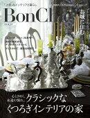 BonChic VOL.18 心ときめく、永遠の憧れ。クラシックなくつろぎインテリアの家