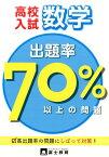 高校入試出題率70パーセント以上の問題数学