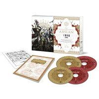 アルスラーン戦記 Blu-ray BOX 〜王都奪還 出撃篇〜【Blu-ray】