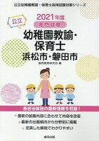 浜松市・磐田市の公立幼稚園教諭・保育士(2021年度版)
