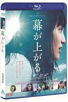 幕が上がる 【Blu-ray】