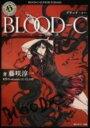 【送料無料】BLOOD-C [ 藤咲淳一 ]