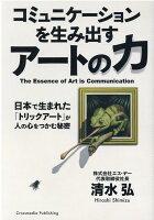 コミュニケーションを生み出すアートの力