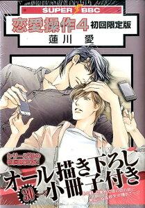 BLコミックス「恋愛操作 4 」初回限定版を読ました