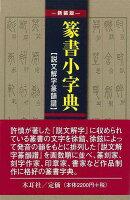 【バーゲン本】篆書小字典 新装版