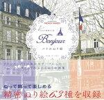 【バーゲン本】Bonjourパリのぬり絵
