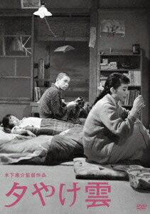 木下惠介生誕100年::夕やけ雲
