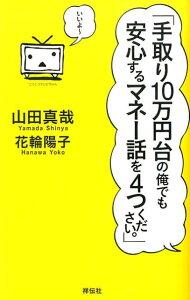 手取り10万円台の俺でも安心するマネー話を4つください。