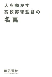 【送料無料】人を動かす高校野球監督の名言 [ 田尻賢誉 ]