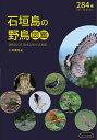 石垣島の野鳥図鑑 [ 小林 雅裕 ]