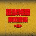 BEST SELECT LIBRARY 決定版::怪獣特撮映画音楽 ベスト