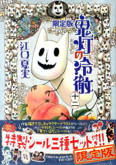 鬼灯の冷徹(12)限定版