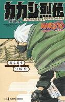 NARUTO - ナルト - カカシ烈伝 (JUMP j BOOKS)