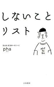 しないことリスト [ pha ]