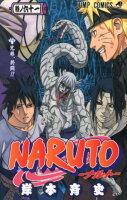 NARUTO(巻ノ61)
