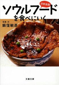 【楽天ブックスならいつでも送料無料】日本全国 ソウルフードを食べにいく [ 飯窪敏彦 ]