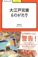 【バーゲン本】大江戸災害ものがたりー学びやぶっく67