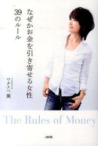【送料無料】なぜかお金を引き寄せる女性39のルール [ ワタナベ薫 ]