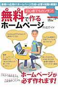 【送料無料】初心者でもカンタン!無料で作るホームページ作成ガイド