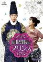 屋根部屋のプリンス DVD SET 2 [ パク・ユチョン ...