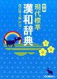 学研 現代標準漢和辞典 改訂第3版 [ 藤堂 明保 ]