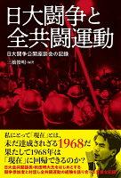 日大闘争と全共闘運動