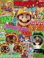 てれびげーむマガジン May 2020(71)