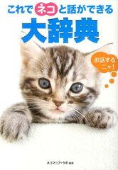 【送料無料】これでネコと話ができる大辞典 [ ネコマニア・ラボ ]