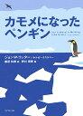 【送料無料】カモメになったペンギン