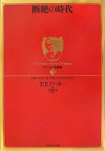 ドラッカー名著集(7)