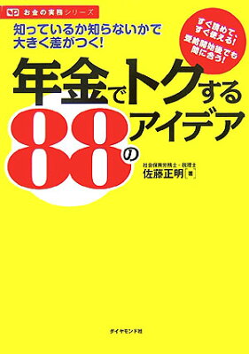 【送料無料】年金でトクする88のアイデア