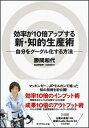 マインドマネージャーが勝間さんの著書で紹介されていた