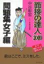 面接の達人(2009 問題集女子編)