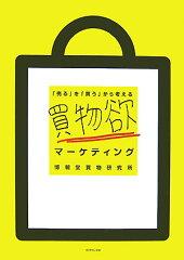【送料無料】買物欲マーケティング