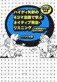 ハイディ矢野の4コマ漫画で学ぶネイティブ発音・リスニング