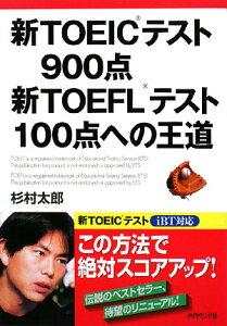 【送料無料】新TOEICテスト900点新TOEFLテスト100点への王道 [ 杉村太郎 ]