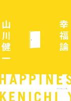 山川健一『幸福論』表紙