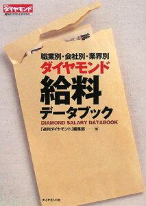 【送料無料】職業別・会社別・業界別ダイヤモンド給料デ-タブック